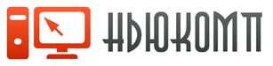 НьюКомп